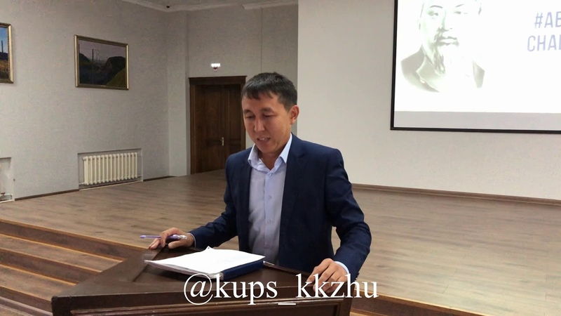 Abai175 challenge Майлыбаев Ерсайын КУПС ҚҚЖУ