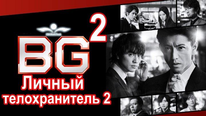 J Drama Личный телохранитель 2 2020 2 серия рус саб