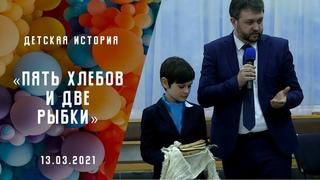 Пять хлебов и две рыбки   Детская история   Христианские рассказы   Адвентисты Москвы