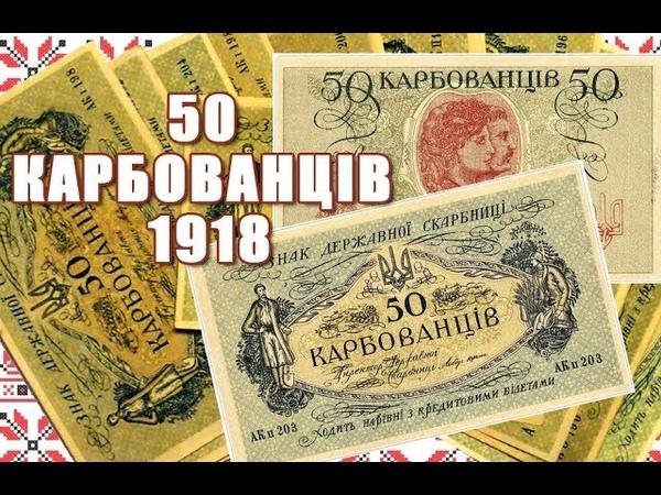 УКРАИНА 50 карбованцев 1918 ПОДРОБНЫЙ ОБЗОР