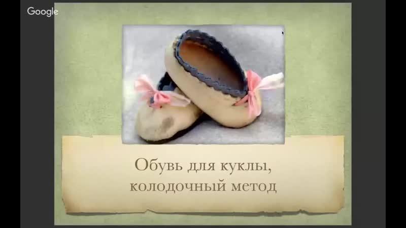 Кукла в стиле Izannah Walker. Презентация Татьяны Броницкой (online-video-cutter.com)
