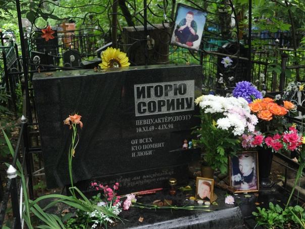 Смерть Игоря Сорина. Москва, 4 сентября 1998 года. Сейчас Игорь Сорин мог бы быть 50-летним дедулей и основателем нового для России жанра электронного этно. Но все планы вместе с Игорем рухнули