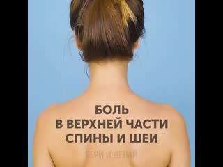 Массаж для здоровой спины и шеи