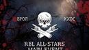 Все раунды ХХОС'а против Брола | RBL ALL-STARS, MAIN EVENT