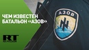 Неонацизм грабежи и нарушение прав человека послужной список батальона Азов