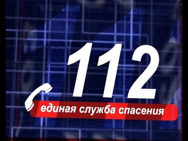 112 ЕСС Выпуск от 30 10 2019