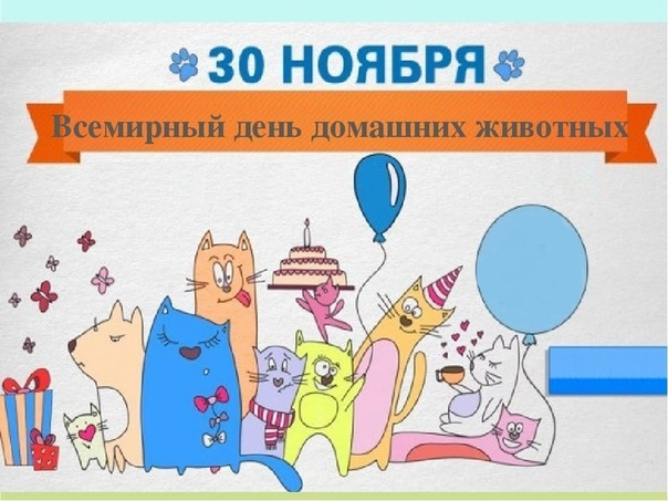 предстала открытки день домашних животных 30 ноября история