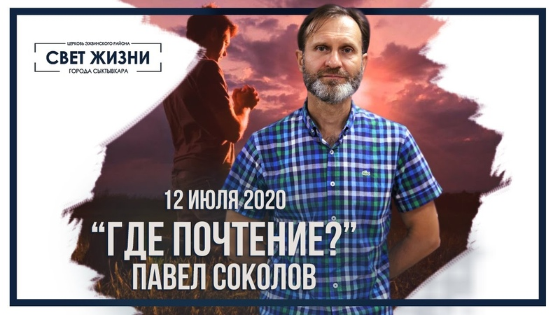 Где почтение Павел Соколов
