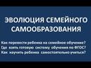 Все секреты перехода на Семейное Образование. Вебинар Сергея Грань 20.10.19