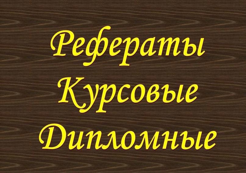 Заказать дипломную работу Челябинск
