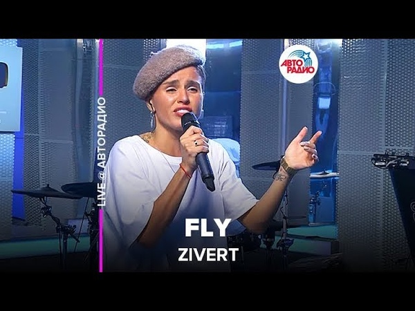 🅰️ Zivert - Fly (LIVE @ Авторадио, презентация альбома Vinyl 1)