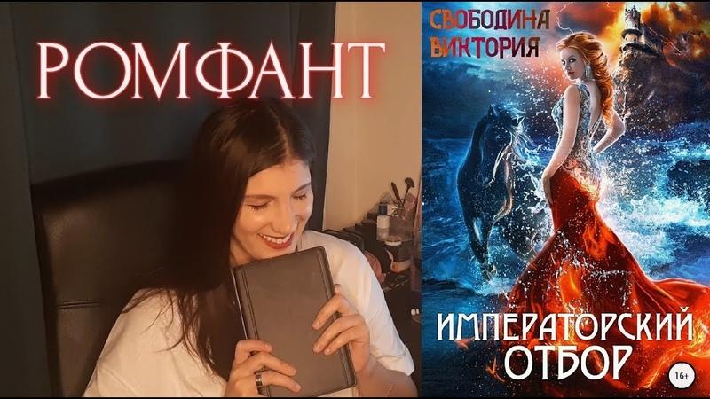 РОМФАНТ | ИМПЕРАТОРСКИЙ ОТБОР