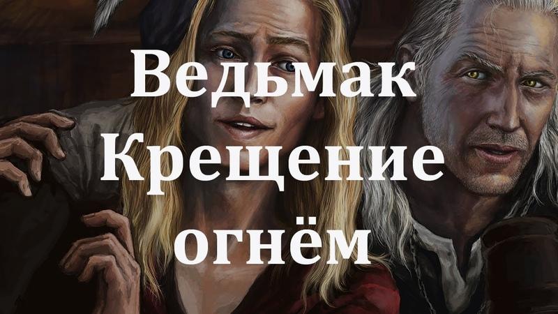 Ведьмак Крещение Огнём Сапковский Анджей часть вторая
