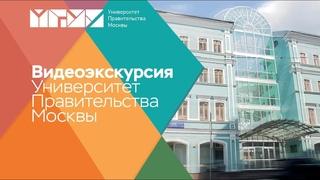 Видеоэкскурсия по Университету Правительства Москвы