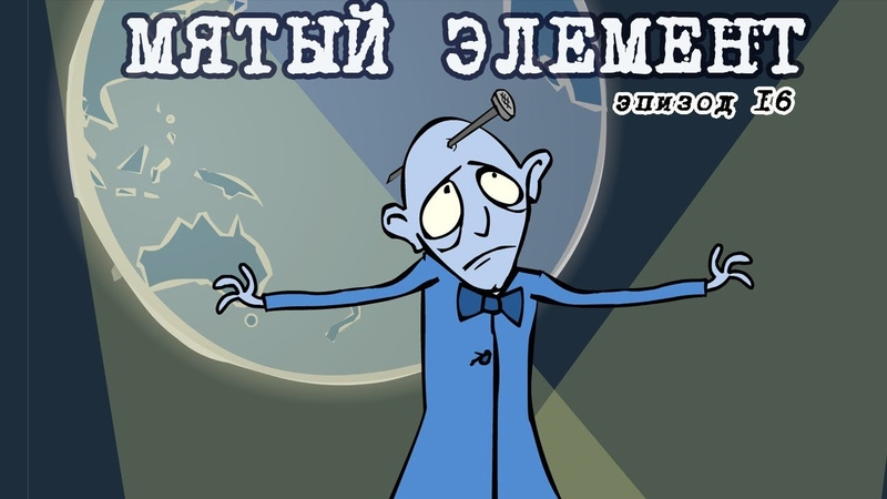 Магазинчик БО Эпизод 16 Мятый элемент