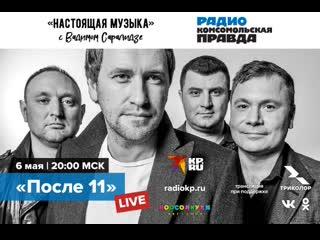 Настоящая музыка с Вадимом Саралидзе и группой После 11 на радио Комсомольская правда
