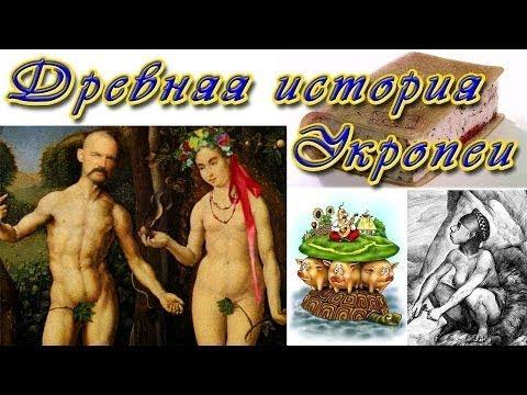 История Великой Укропии