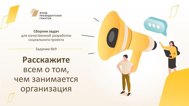 РЕКОМЕНДАЦИИ ФОНДА ПРЕЗИДЕНТСКИХ ГРАНТОВ, изображение №9