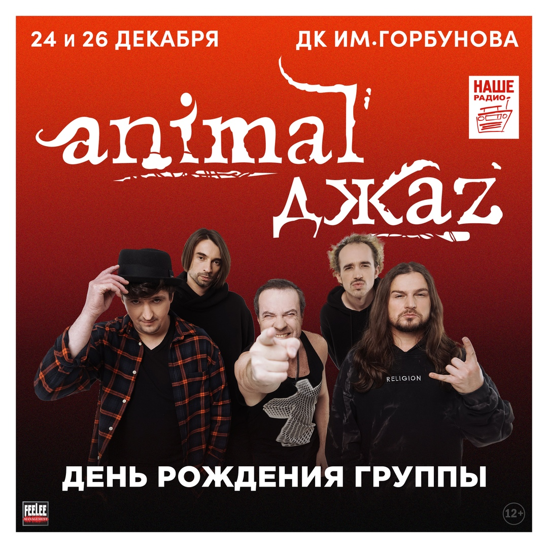 Афиша Москва 24 декабря День рождения Animal ДжаZ