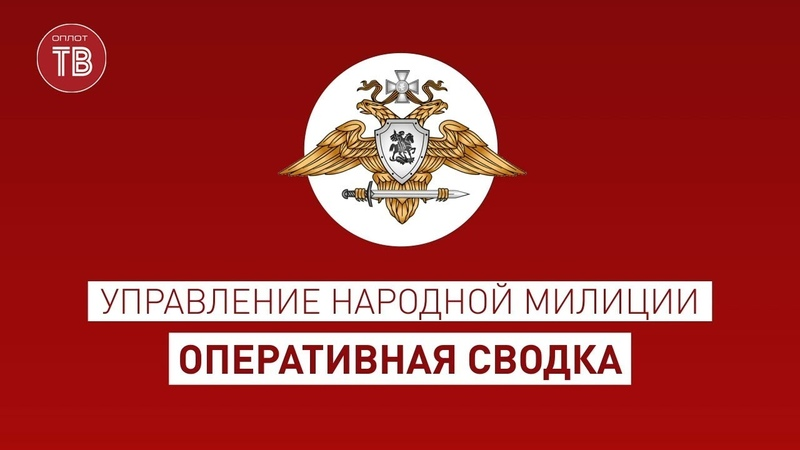 Оперативная сводка на 18 30 по состоянию на 24 мая