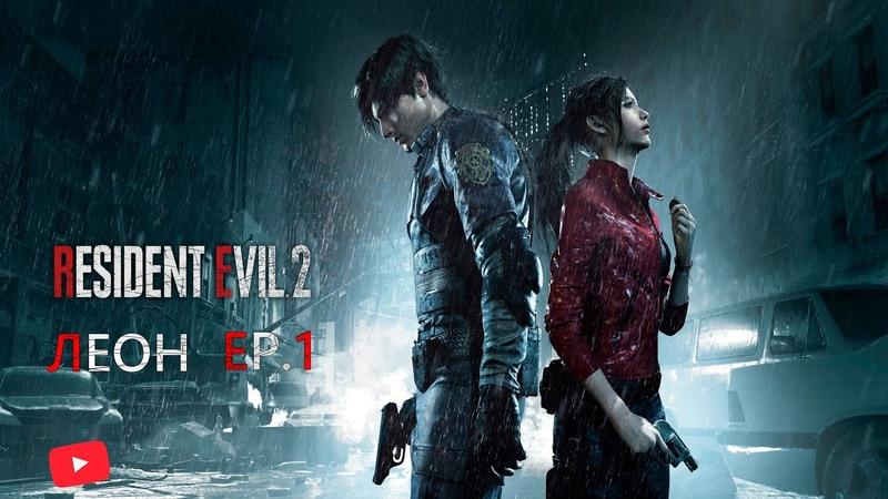 ► Resident Evil 2 ◄ Remake EP. 1 (Леон) ► Начало. Пробираемся в полицейский участок.