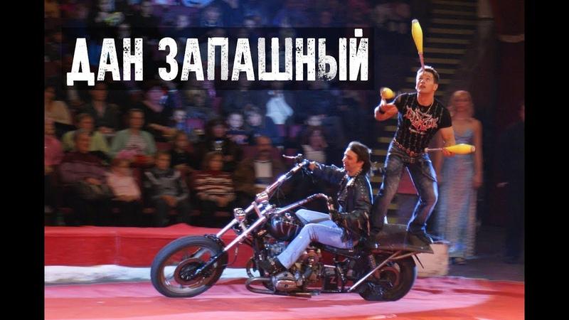Дан Запашный Жонглёр на мотоцикле 2010 год Dan Zapashny Juggler on motorcycle 2010 year