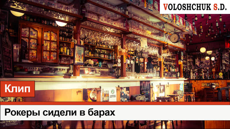 Рок-группа ВОЛОЩУК С.Д. - Рокеры сидели в барах