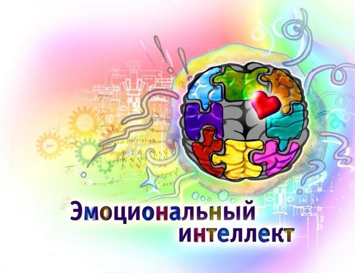 """Афиша Красноярск Игра """"Эмоциональный интеллект"""""""