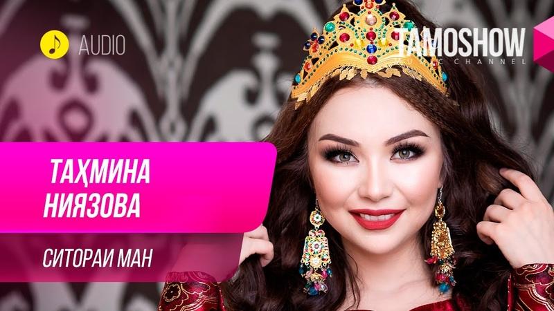 Тахмина Ниязова Ситораи ман Tahmina Niyazova Sitorai Man Audio 2019