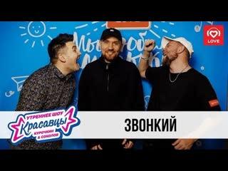 "Звонкий в гостях у Красавцев на ""Love Radio"""