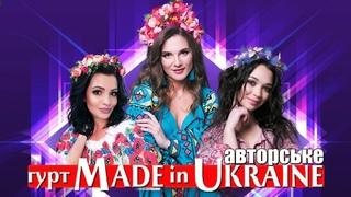 Гурт Made in Ukraine - Авторське ★ Збірка ★ Наші хіти ★