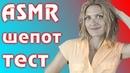 ТРИГГЕРЫ АСМР ДЛЯ СНА 😴 НЕРАЗБОРЧИВЫЙ БЛИЗКИЙ ШЕПОТ тест на темпераментJZ asmr мурашки болталка