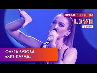 Ольга Бузова — Хит-Парад // LIVE в КАЙФ на МУЗ-ТВ
