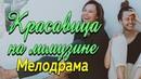 Легкий добрый фильм про любовь в деревне - Красавица на лимузине / Русские мелодрамы 2019 новинки