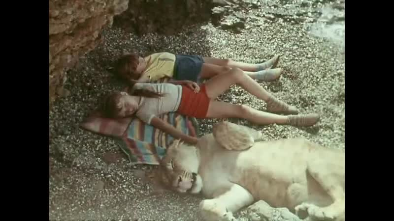 Песня ''Заколдованный остров'' из х⁄ф ''У меня есть лев''