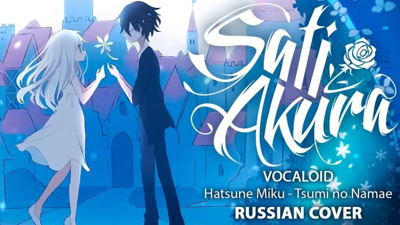 [VOCALOID RUS] Tsumi no Namae (Cover by Sati Akura)