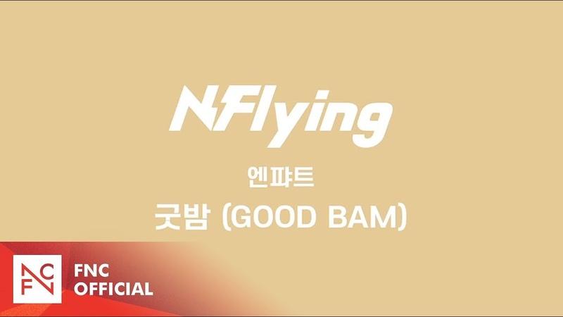 N.Flying 6TH MINI ALBUM [야호(夜好)] 굿밤 (GOOD BAM) 엔퍄트