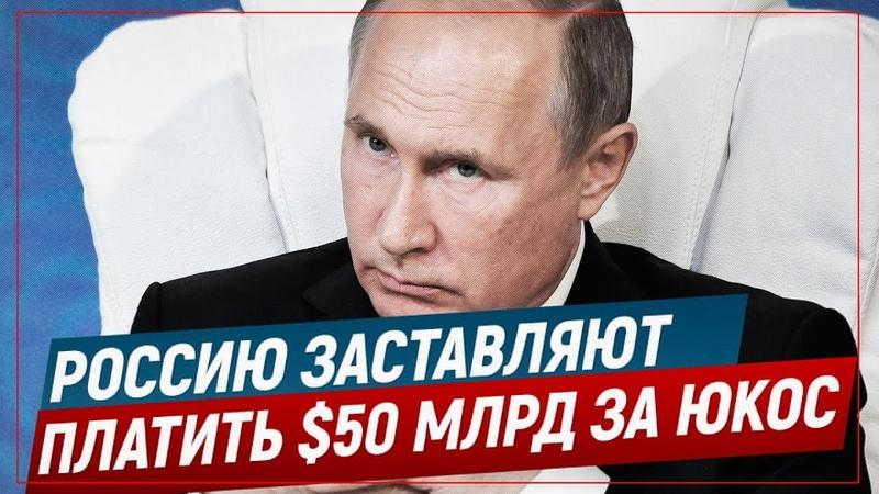 Россию заставляют платить $50 миллиардов за ЮКОС (Telegram. Обзор)