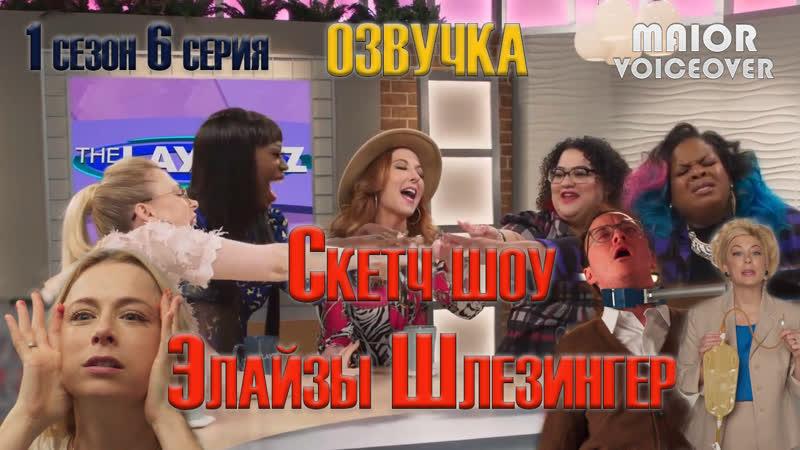 Элайза Шлезингер скетч шоу 1 сезон 6 серия