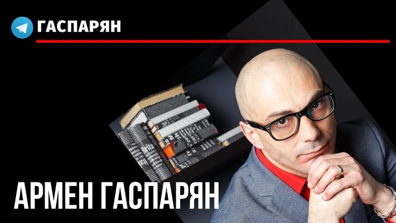 Пашинян против оппозиции киевские подозрения и Дзержинский vs Невский