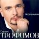 Сергей Трофимов - Дембельская (Армия)