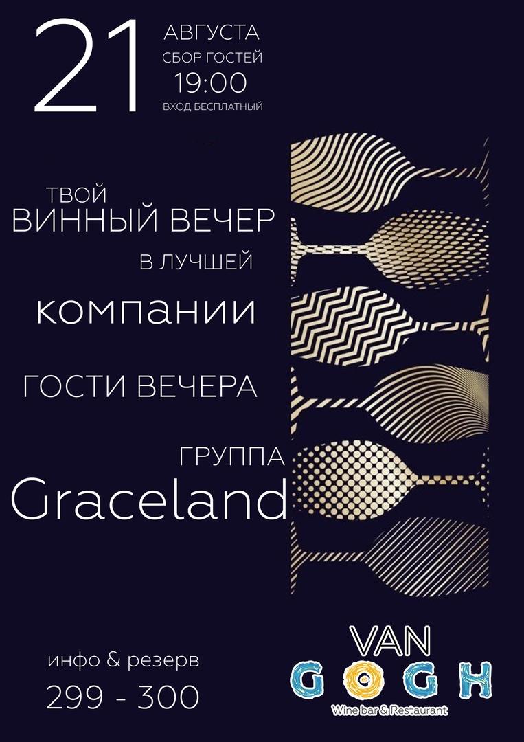 21.08 The Graceland в ресторане Ван Гог!