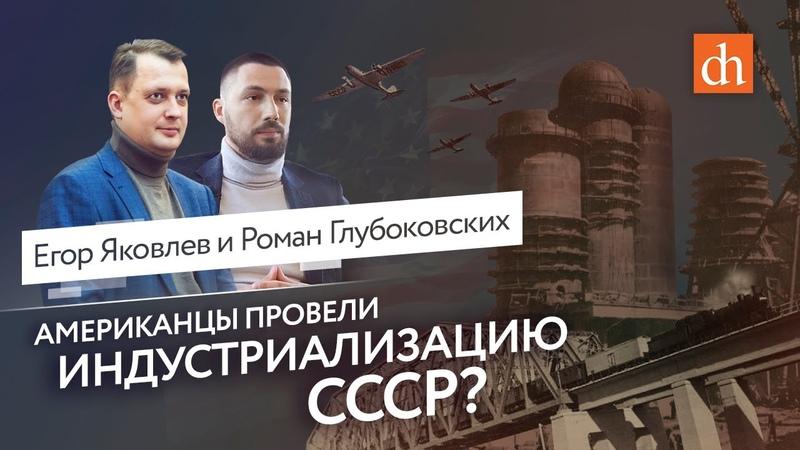 Сталин американцы и индустриализация Егор Яковлев