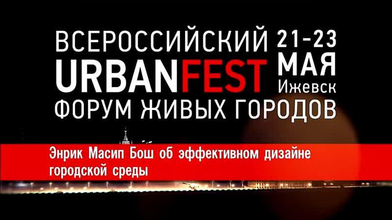 Энрик Маcсип Бош об эффективном дизайне городской среды [21-23 мая 2014]