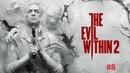 Прохождение The Evil Within 2 Часть 8 Воссоединение