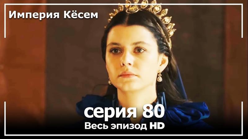 Великолепный век Империя Кёсем серия 80