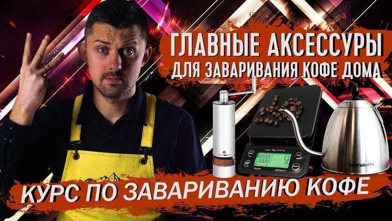 Аксессуары Для Заваривания Кофе Курс По Завариванию Кофе №8