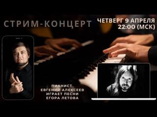 Евгений Алексеев играет Егора Летова