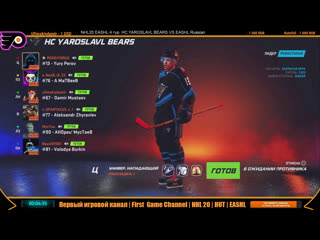 NHL20 EASHL 4 тур  HC YAROSLAVL BEARS VS EASHL Russian