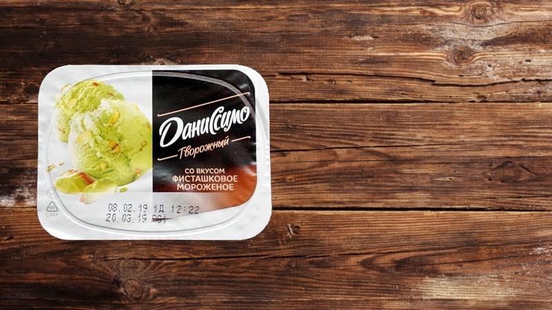 Даниссимо творожный фисташковое мороженое 130 грамм Видео обзор